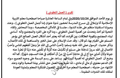 تقرير العمل التطوعي لغة عربية للصف الخامس الفصل الأول مدرستي