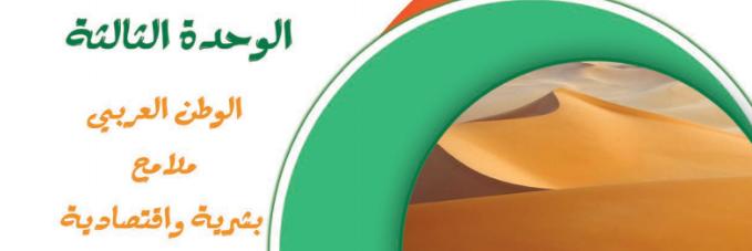 كتاب عربي 4 مقررات محلول