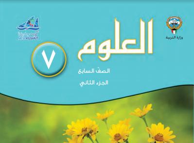 كتاب العلوم للصف التاسع الفصل الثاني الكويت