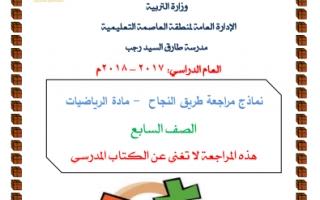 مذكرة رياضيات للصف السابع الفصل الثاني مدرسة طارق السيد رجب 2017-2018