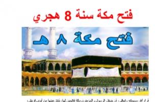 تقرير اسلامية خامس فتح مكة سنة 8 هـ