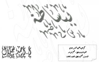 معجم الثروة اللغوية عربي للصف التاسع الفصل الأول إعداد أ.أحمد جلال