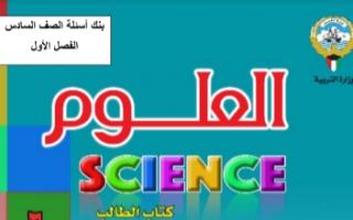 بنك أسئلة علوم للصف السادس الفصل الأول التوجيه العام 2017-2018