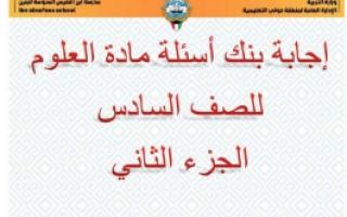 بنك اسئلة علوم للصف السادس محلول اعداد محمد عبدالغني الفصل الثاني