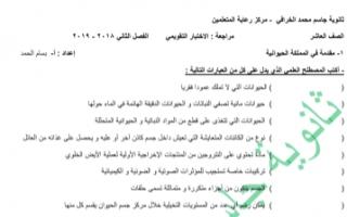 مراجعة تقويمي أحياء للصف العاشر الفصل الثاني ثانوية جاسم محمد الخرافي