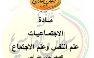 مذكرة علم نفس للصف الحادي عشر أدبي الفصل الثاني ثانوية سلمان الفارسي