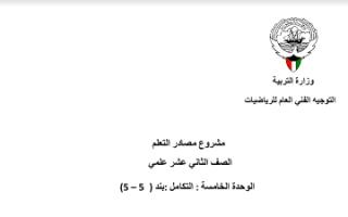 حل كراسة التمارين رياضيات للصف الثاني عشر علمي الفصل الثاني البند 5-5