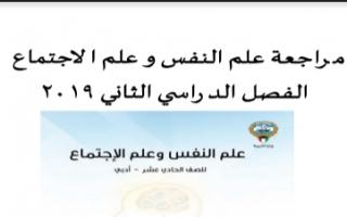 مذكرة علم نفس للصف الحادي عشر أدبي الفصل الثاني إعداد أ.محمد شبيب