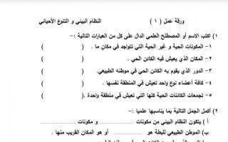 أوراق عمل علوم للصف السابع الفصل الدراسي الثاني
