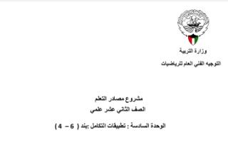 حل كتاب الطالب رياضيات للصف الثاني عشر علمي الفصل الثاني البند 6-4 المعادلات التفاضلية