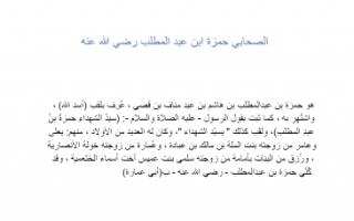 تقرير الصحابي حمزة بن عبد المطلب رضي الله عنه تربية إسلامية للصف السابع