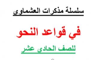 مذكرة نحو عربي للصف الحادي عشر الفصل الثاني العشماوي