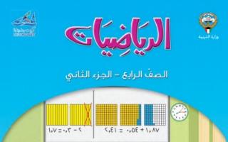 كتاب الرياضيات للصف الرابع الفصل الثاني