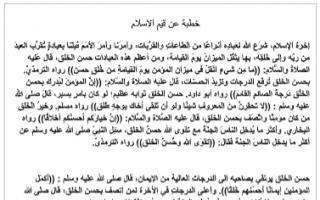 تقرير خطبة عن قيم الإسلام الفضيلة لغة عربية للصف الثاني عشر الفصل الثاني
