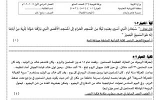 ورقة تقويمية 3 للوحدة الثانية لغة عربية للصف السابع