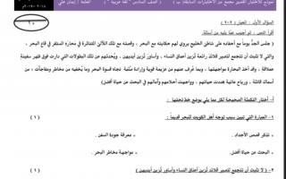 نموذج اختبار قصير تجريبي 2 لغة عربية للصف السادس للمعلمة ايمان علي الفصل الثاني