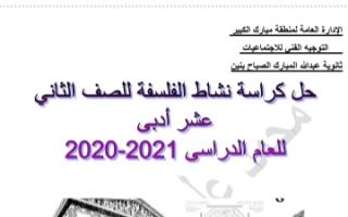 حل كراسة النشاط فلسفة للصف الثاني عشر أدبي الفصل الثاني التوجيه الفني 2020-2021