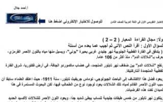 الاختبار التقويمي الأول عربي للصف الثامن الفصل الأول إعداد أ.أحمد جلال