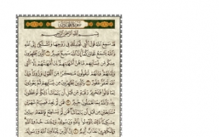 تقرير قرآن للصف الحادي عشر سورة المجادلة