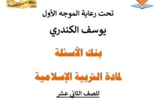 بنك أسئلة إسلامية للصف الثاني عشر الفصل الثاني 2020-2021
