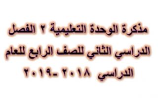 مذكرة علوم الوحدة الثانية للصف الرابع الفصل الثاني اعداد مريم بن ناصر