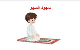 تقرير اسلامية سابع سجود السهو