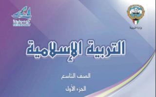 حل الوحدة الثانية تربية اسلامية للصف التاسع