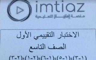 الاختبار التقييمي الاول محلول رياضيات للصف التاسع الفصل الاول