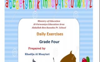 مذكرة انجليزي للصف الرابع الفصل الثاني اعداد خديجة المويزري