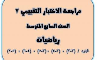 مراجعة الاختبار التقييمي 2 رياضيات للصف السابع الفصل الأول