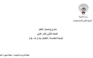 حل كتاب الطالب رياضيات للصف الثاني عشر علمي الفصل الثاني البند 5-6 التكامل بالكسور الجزئية