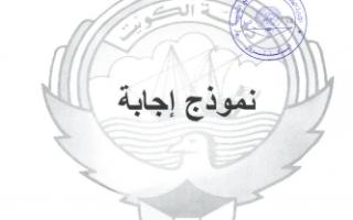 نموذج اجابة امتحان رياضيات خامس منطقة مبارك الكبير فصل اول 2019-2020
