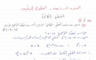 مذكرة القطع المكافئ رياضيات للصف الثاني عشر علمي الفصل الثاني