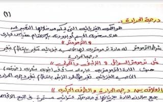 مراجعة فيزياء للصف الحادي عشر علمي الفصل الثاني