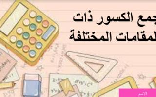 تقرير رياضيات للصف الخامس جمع الكسور ذات المقامات المختلفة