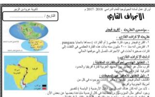 إجابة أوراق عمل جيولوجيا للصف الحادي عشر علمي الفصل الثاني