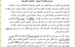 تقرير الكارثة البيئية العالمية الكويتية تاريخ للصف الثاني عشر أدبي الفصل الثاني