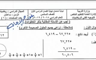 نموذج الاجابة رياضيات سادس الفصل الاول التعليم الخاص 2018-2019