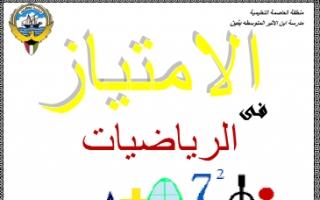 مذكرة رياضيات للصف السادس الفصل الاول اعداد محمد الأنصاري
