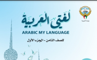 كتاب لغتي العربية للصف الثامن الفصل الاول