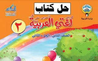 حل كتاب اللغة العربية للصف الثاني الفصل الثاني