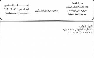 مذكرة رياضيات للصف التاسع الفصل الاول مدرسة الامتياز الاهلية
