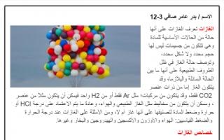 تقرير كيمياء الغازات للصف الثاني عشر اعداد بدر عامر صافي