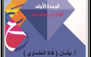 حل الوحدة الاولى افكاري ومعتقداتي لغة عربية للصف التاسع