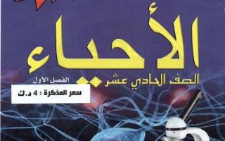 مذكرة أحياء للصف الحادي عشر الفصل الاول للمعلم عبدالله السعدون