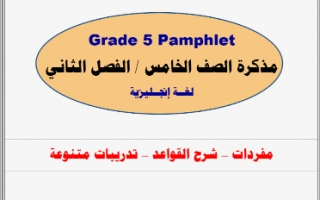 مذكرة لغة انجليزية الصف الخامس الفصل الثاني أ.خالد سليم