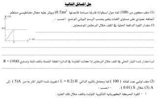 مسائل فيزياء غير محلولة للصف الثاني عشر الفصل الثاني