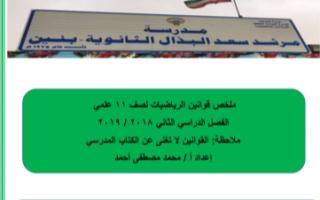 ملخص قوانين رياضيات للصف الحادي عشر علمي الفصل الثاني ثانوية مرشد سعد البذال