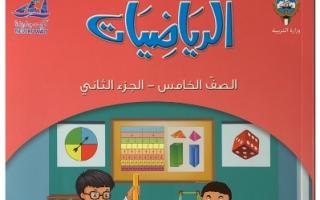 كتاب الرياضيات للصف الخامس الفصل الثاني 2019-2020
