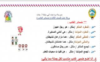 ورقة عمل ضمائر الغائب لغة عربية للصف الثالث للمعلمة عبير منصور 2019 2020